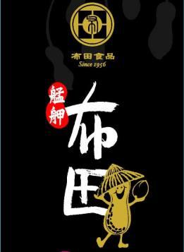 布田食品logo5
